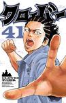 クローバー 41-電子書籍