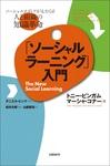 「ソーシャルラーニング」入門 ソーシャルメディアがもたらす人と組織の知識革命-電子書籍