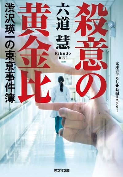殺意の黄金比~渋沢瑛一の東亰事件簿~-電子書籍