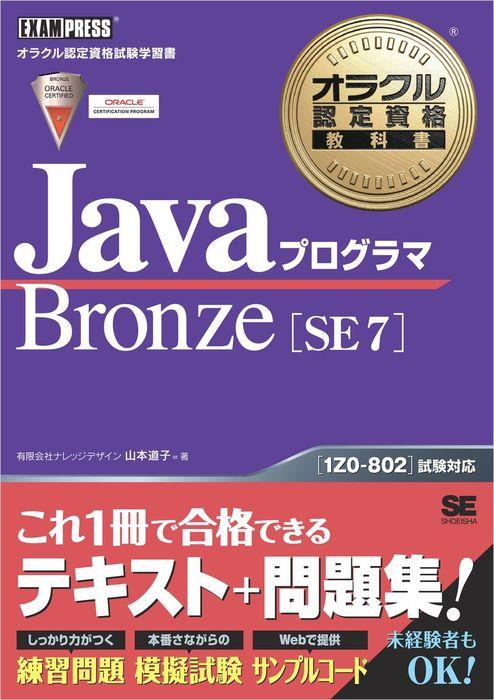 オラクル認定資格教科書 Javaプログラマ Bronze SE 7拡大写真