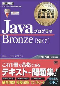 オラクル認定資格教科書 Javaプログラマ Bronze SE 7-電子書籍