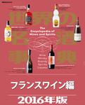 世界の名酒事典2016年版 フランスワイン編-電子書籍