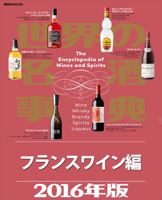 世界の名酒事典2016年版 フランスワイン編拡大写真