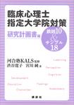 臨床心理士指定大学院対策 鉄則10&サンプル18 研究計画書編-電子書籍