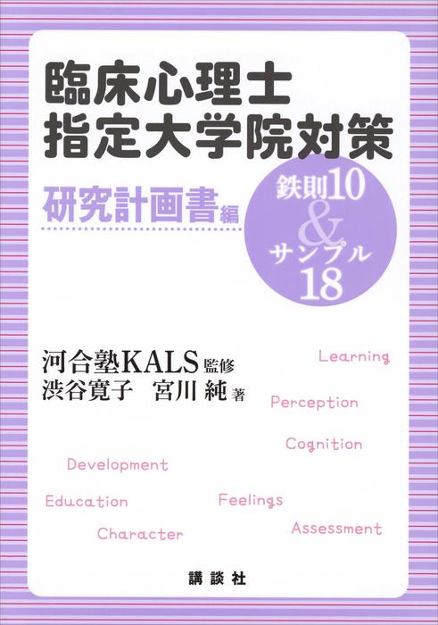 臨床心理士指定大学院対策 鉄則10&サンプル18 研究計画書編拡大写真