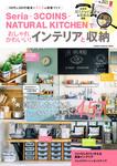 Seria・3COINS・NATURAL KITCHENでおしゃれかわいい!インテリアと収納-電子書籍