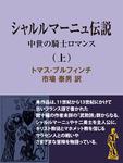 シャルルマーニュ伝説(上) 中世の騎士ロマンス-電子書籍