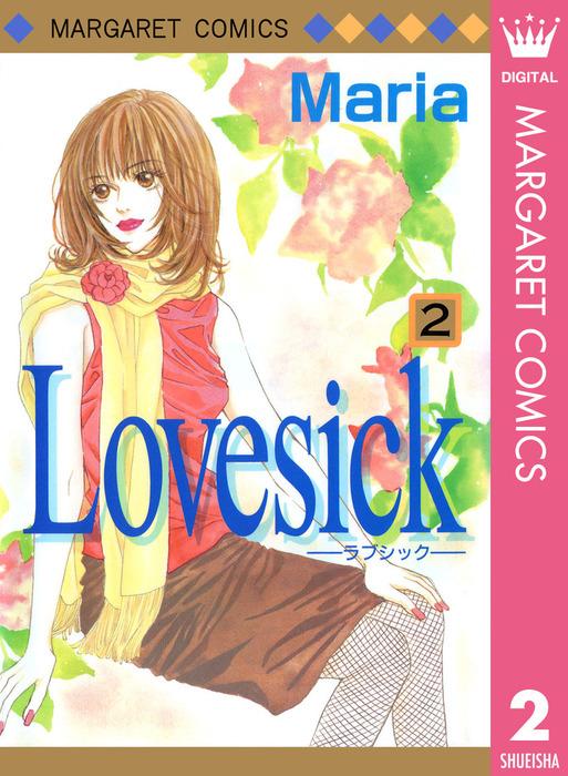 Lovesick―ラブシック― 2拡大写真