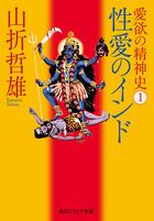愛欲の精神史1 性愛のインド