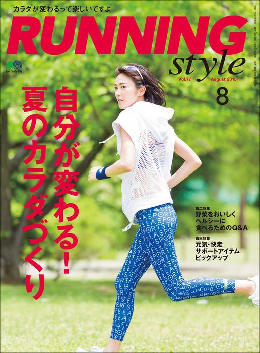 Running Style(ランニング・スタイル) 2015年8月号 Vol.77拡大写真