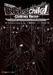 Chaos;Child -Children's Revive--電子書籍
