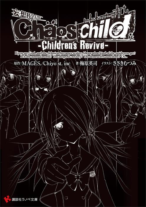 Chaos;Child -Children's Revive--電子書籍-拡大画像