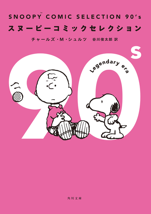 SNOOPY COMIC SELECTION 90's-電子書籍-拡大画像