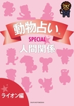 動物占いSPECIAL 人間関係【分冊版 ライオン】-電子書籍