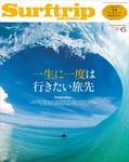 サーフトリップジャーナル 2015年6月号 vol.82-電子書籍