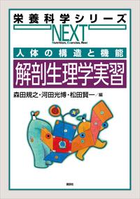 人体の構造と機能 解剖生理学実習-電子書籍