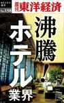 沸騰!ホテル業界―週刊東洋経済eビジネス新書No.158-電子書籍