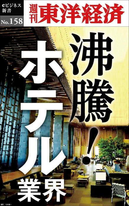 沸騰!ホテル業界―週刊東洋経済eビジネス新書No.158-電子書籍-拡大画像