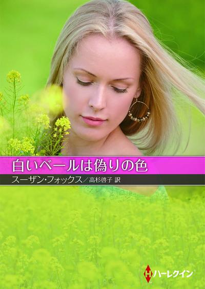 白いベールは偽りの色【ハーレクインSP文庫版】-電子書籍