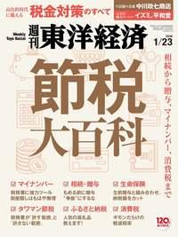 週刊東洋経済 2016年1月23日号