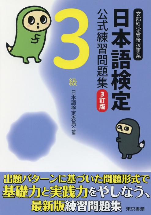 日本語検定 公式 練習問題集 3訂版 3級拡大写真