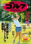 週刊ゴルフダイジェスト 2017/4/11号-電子書籍