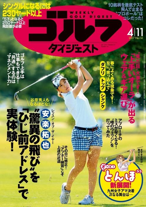 週刊ゴルフダイジェスト 2017/4/11号-電子書籍-拡大画像