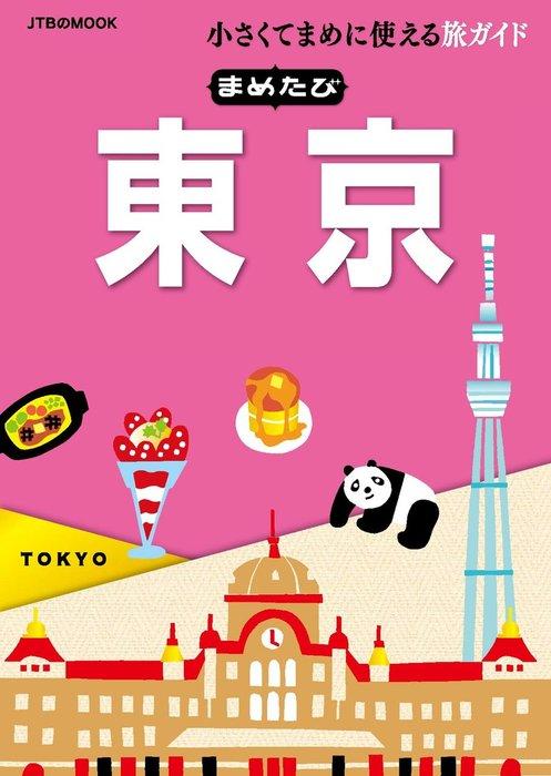 まめたび東京(2017年版)拡大写真
