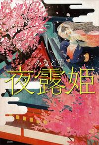 夜露姫-電子書籍