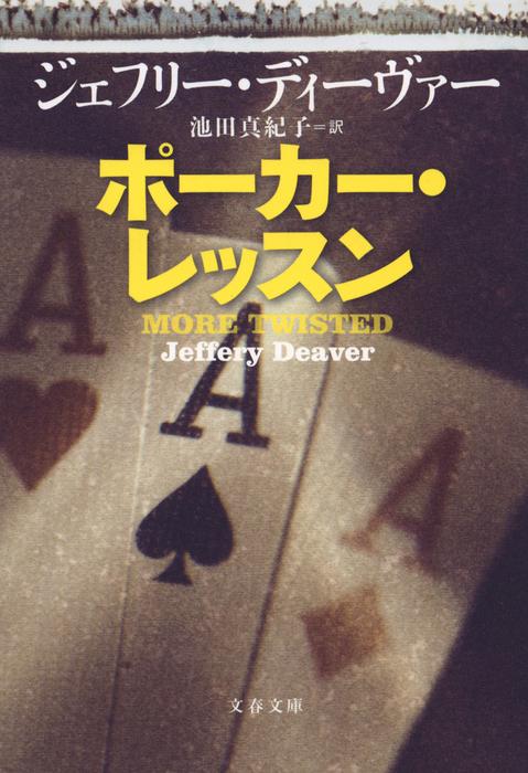 ポーカー・レッスン-電子書籍-拡大画像