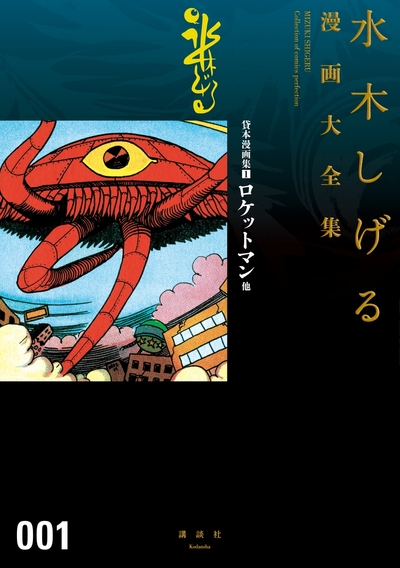 貸本漫画集(1)ロケットマン他 水木しげる漫画大全集-電子書籍