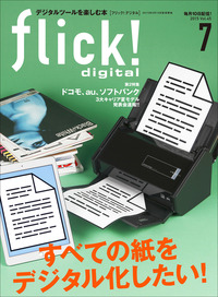 flick! digital 2015年7月号 vol.45
