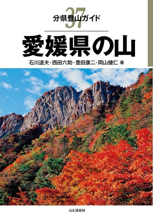 分県登山ガイド37 愛媛県の山-電子書籍-拡大画像