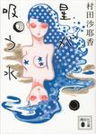 星が吸う水-電子書籍