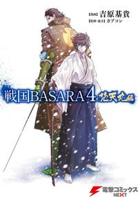 戦国BASARA4 梵天丸編