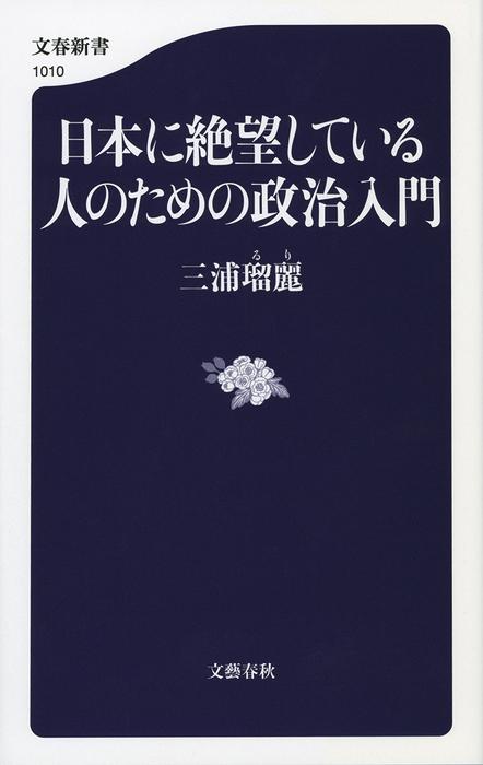 日本に絶望している人のための政治入門拡大写真