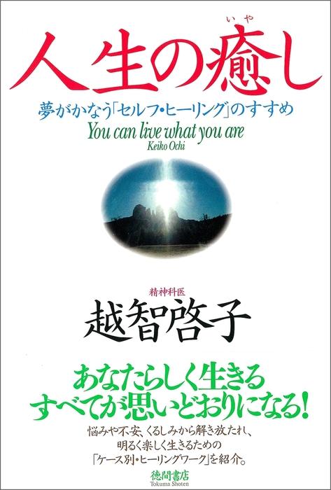 人生の癒し 夢がかなう「セルフ・ヒーリング」のすすめ-電子書籍-拡大画像