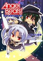 Angel Beats! The 4コマ(3) 僕らの戦線行進曲♪