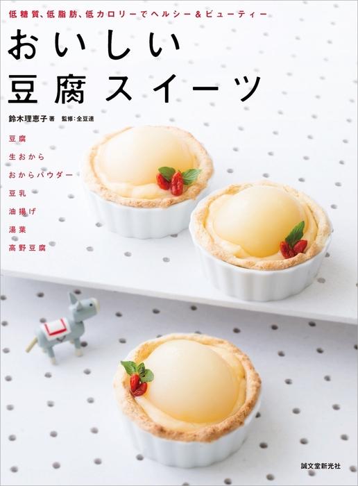 おいしい豆腐スイーツ拡大写真