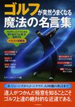 ゴルフが突然うまくなる魔法の名言集-電子書籍