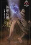 FKB怪談実話 屍-電子書籍