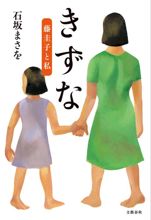 きずな 藤圭子と私拡大写真