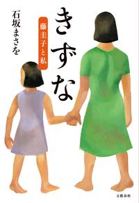 きずな 藤圭子と私-電子書籍
