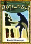 Rapunzel 【English/Japanese versions】-電子書籍