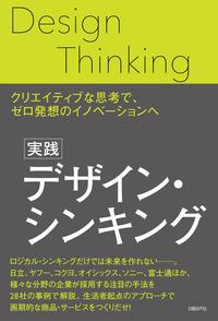 実践デザイン・シンキング-電子書籍