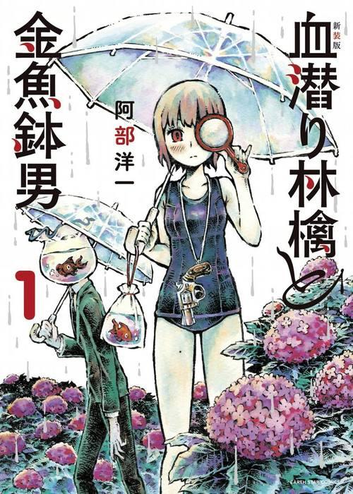 新装版 血潜り林檎と金魚鉢男1拡大写真