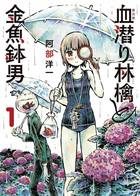 新装版 血潜り林檎と金魚鉢男(デジタル版コミックアーススター)