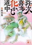 弥次喜多化かし道中-電子書籍