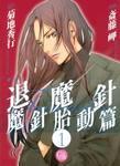 魔殺ノート退魔針 魔針胎動篇 (1)-電子書籍