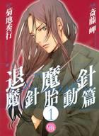 魔殺ノート退魔針 魔針胎動篇(幻冬舎コミックス漫画文庫)